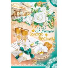 Открытка «З Річницею Золотого Весілля!» ED-14-00-126Y