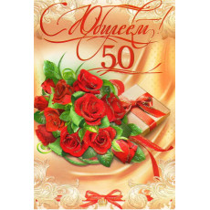 Открытка «C Юбилеем! 50» ED-14-00-064