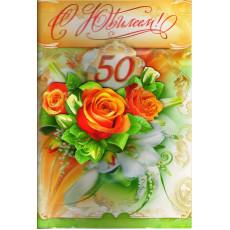 Открытка «C Юбилеем! 50» ED-14-00-065
