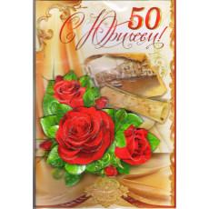 Открытка «C Юбилеем! 50» ED-14-00-067