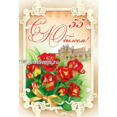 Открытка «C Юбилеем! 55» ED-14-00-053R