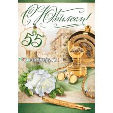 Открытка «C Юбилеем! 55» ED-14-00-059R