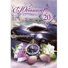 Открытка «C Юбилеем! 20» ED-14-00-084R