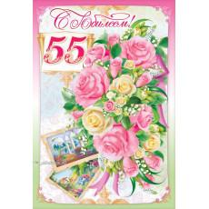 Открытка «C Юбилеем! 55» ED-14-00-113R