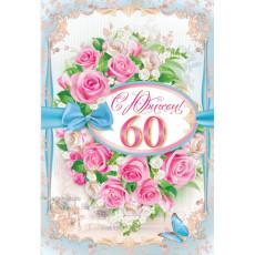 Открытка «C Юбилеем! 60» ED-14-00-114
