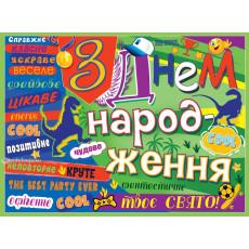 Открытка «З Днем Народження!» ed-14-03-216y