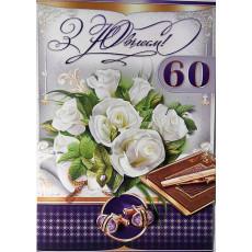"""Открытка """"З Ювілеєм! 60"""" ED-15-00-182y"""