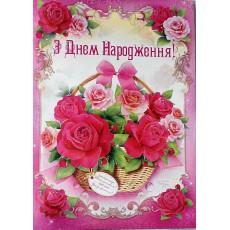 """Открытка """"З Днем народження!"""" ED-15-03-80y"""