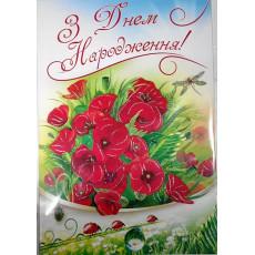 """Открытка """"З Днем народження!"""" ED-15-00-168y"""