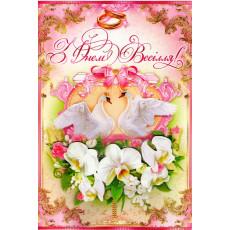 Открытка «З Днем весілля!» ED-14-00-040Y