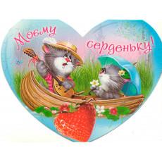 Открытка «Моему сердечку» 14-Ed-08-03-13