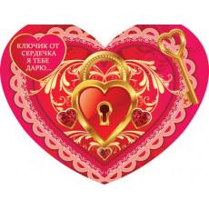 Открытка «Ключик от сердечка я дарю тебе!» 14-Ed-08-03-31