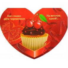 Открытка «Как сладко двум черешенкам...!» 14-Ed-08-03-33