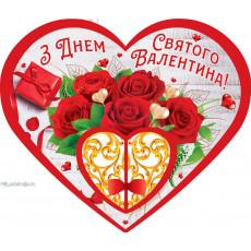 Открытка «З Днем Св. Валентина» 14-Ed-27-00-252y