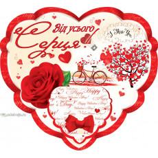 Открытка «Від усього Серця!» 14-Ed-27-00-255y