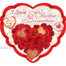 Открытка «З Днем Св. Валентина» 14-Ed-27-00-256y