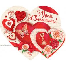 Открытка «З Днем Св. Валентина» 14-Ed-27-00-257y