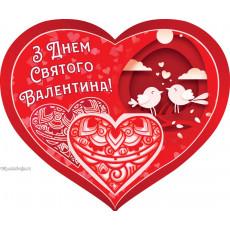 Открытка «З Днем св. Валентина!» 14-Ed-27-00-263y