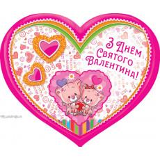 Открытка «З Днем св. Валентина!» 14-Ed-27-00-267y