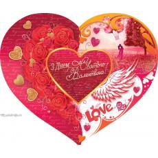 Открытка «З Днем св. Валентина!» 14-Ed-27-00-269y