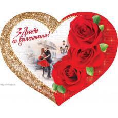Открытка «З Днем св. Валентина!» 14-Ed-27-00-271y