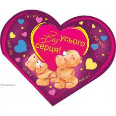 Открытка «Від усього серця!» 14-Ed-26-05-56y