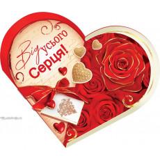 Открытка «Від усього серця!» 14-Ed-26-05-64y