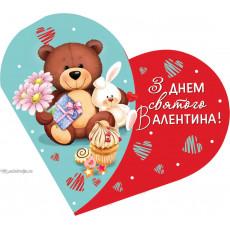 Открытка «З Днем св. Валентина» 14-Ed-26-05-69y