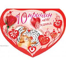 Открытка «10 причин мого кохання!»  14-Ed-14-03-203y