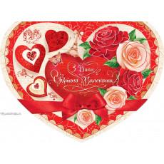 Открытка «З Днем Св. Валентина!»  14-Ed-14-03-206y