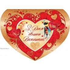 Открытка «З Днем Св. Валентина!»  14-Ed-14-03-207y