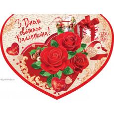 Открытка «З Днем Св. Валентина!»  14-Ed-14-03-211y