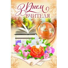 Открытка «З Днем Вчителя!» ED-14-00-121Y