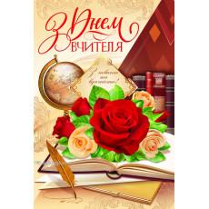 Открытка «З Днем Вчителя!» ED-14-00-122Y