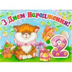 Открытка «З Днем Народження! 2» ed-14-03-177y
