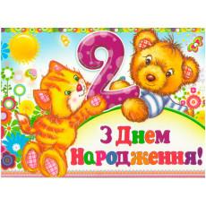 Открытка «З Днем Народження! 2» ed-14-03-178y