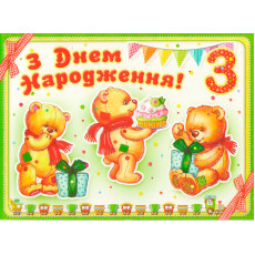 Открытка «З Днем Народження! 3» ed-14-03-185y