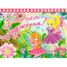 Открытка «З Днем Народження!» ed-14-03-101y