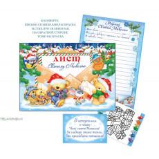 Лист Святому Миколаю ED-KB1-005y