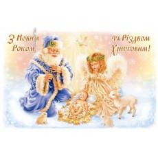 """Открытка """"З Новим Роком! Та Різдвом Христовим!"""" Ed-08-05-1365y"""