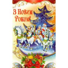 """Открытка """"З Новим Роком!"""" Ed-08-05-761y"""