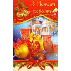 """Открытка """"З Новим Роком!"""" Ed-08-05-764y"""