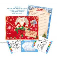Лист Діду Морозу ED-KB1-009y