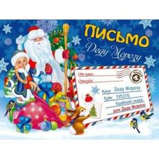 Письмо Деду Морозу ED-KB1-007
