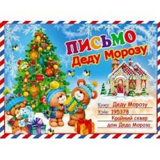 Письмо Деду Морозу ED-KB1-008