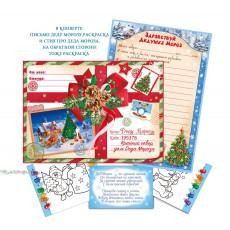 Письмо Деду Морозу ED-KB1-011