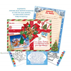 Лист Діду Морозу ED-KB1-011y