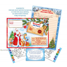 Письмо Деду Морозу ED-KB1-012