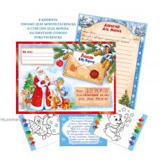 Лист Діду Морозу ED-KB1-012y
