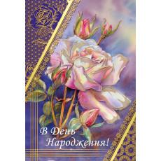 """Открытка """"В День Народження!"""" Et-K-1004у"""